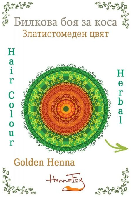 Herbal Golden Henna Hair Colour