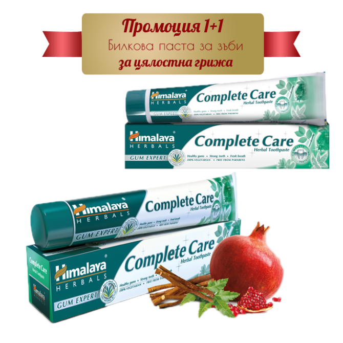 Complete Care Herbal Toothpaste 75 ml 1+1